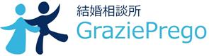 グラッツェプレーゴ | 東京・文京区の結婚相談所
